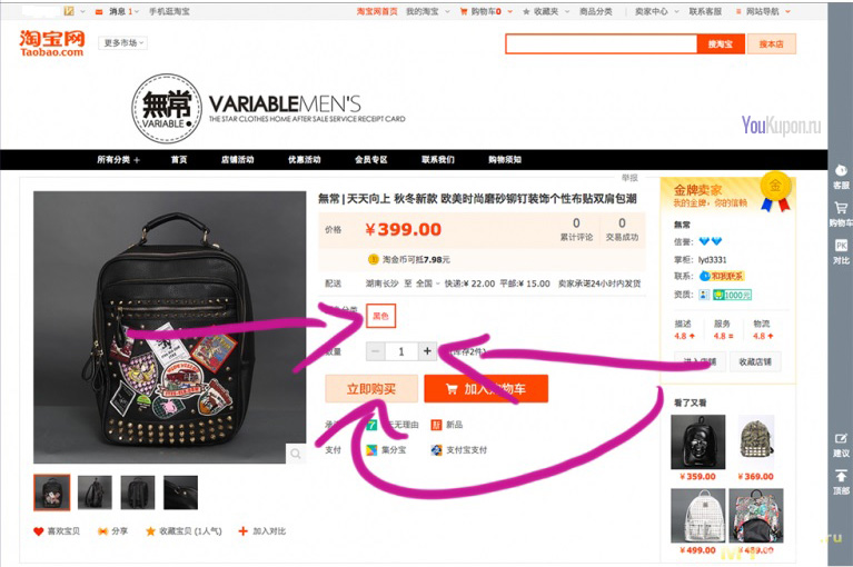 Покупка на taobao инструкция