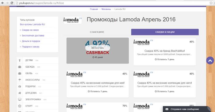 Кэшбэк в Lamoda  LetyShops