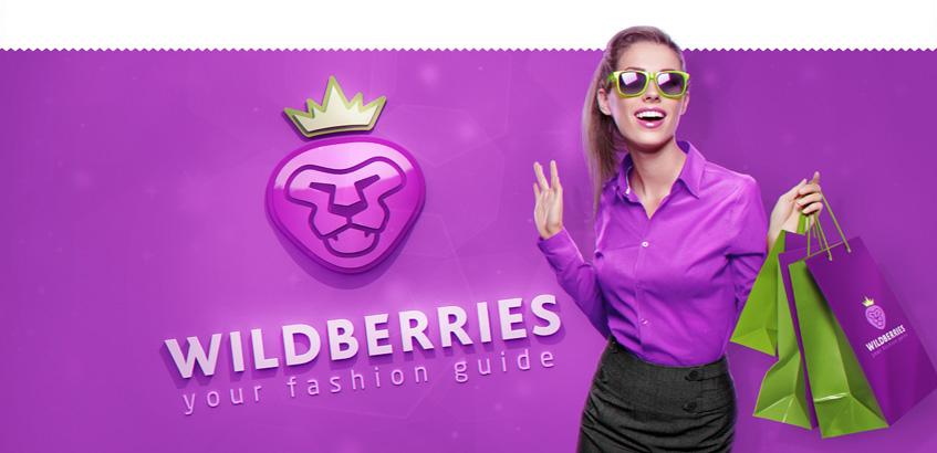 Wildberries - отзывы покупателей о магазине одежды и обуви. Мнения о ... 2022320fdfe